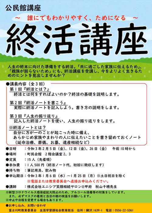 富士川町終活講座